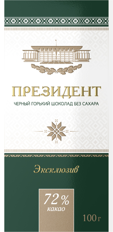 Шоколад Президент Эксклюзив, чёрный горький без сахара, какао 72%