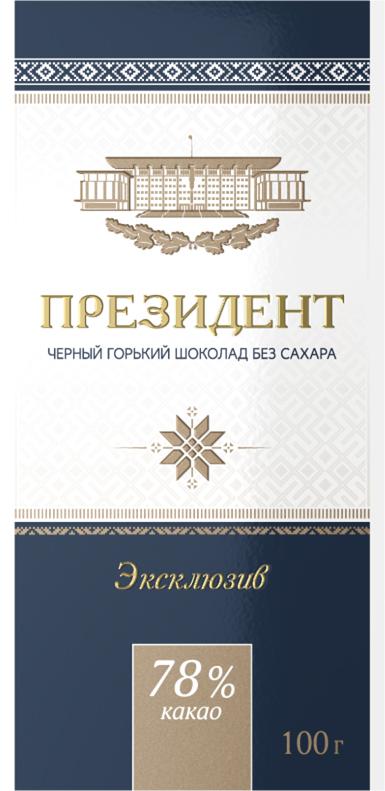 Шоколад Президент Эксклюзив, чёрный горький без сахара, какао 78%