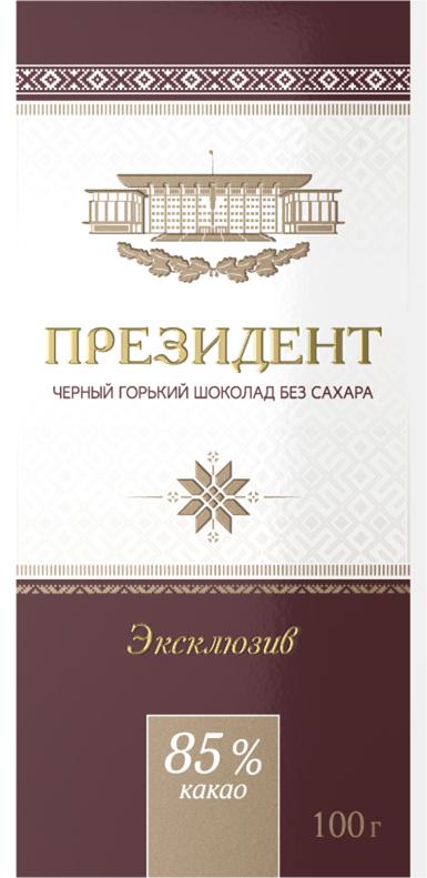 Шоколад Президент Эксклюзив, чёрный горький без сахара, какао 85%